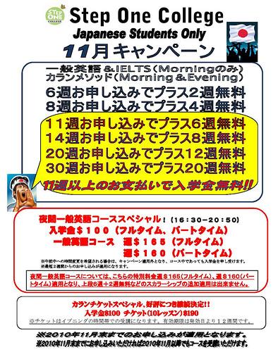 STEPONECOLLEGE11月キャンペーン料金