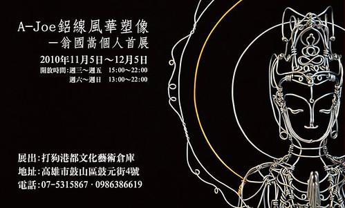 A-Joe鋁線風華塑像 – 翁國嵩個人首展