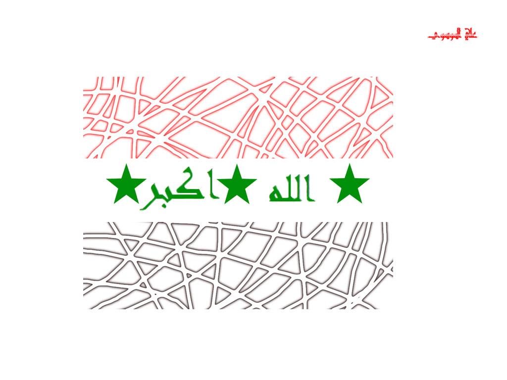 Iraq Flag as a new idea!!!!!!!!!!! 1125463114_f0be209225_o
