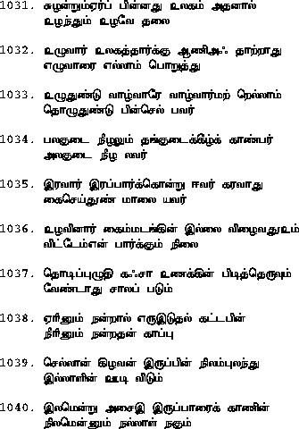 tamil patriotic quotes