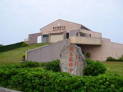 東引 遊客中心