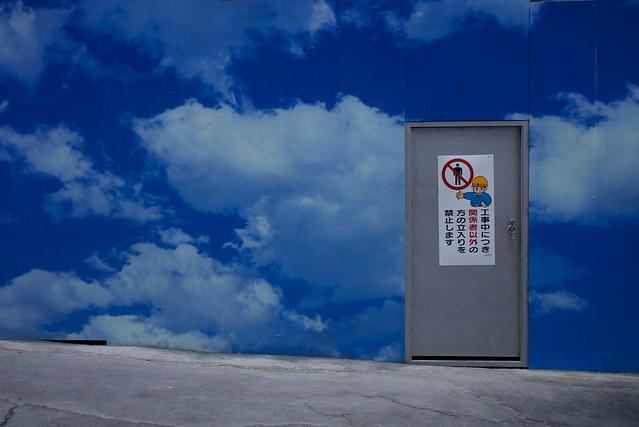 青空の外壁