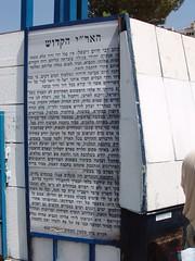 08-29-Israel-- 033