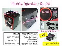 เครื่องเสียง/ลำโพงพกพา Mini Mobile Speaker รุ่น RU-26