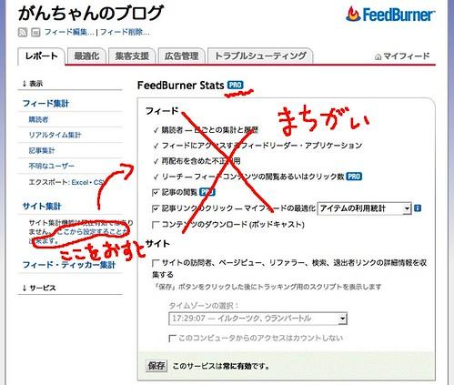 feedburner03.jpg
