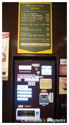 北海道白色戀人午茶餐券販賣機