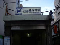 都営地下鉄 神保町駅