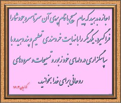 :  (ktabmokadas) Tags: persian iran jesus christian   holybible