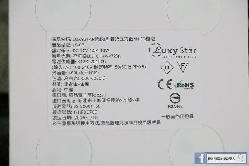 Luxy Star 樂視達藍芽音樂LED檯燈78