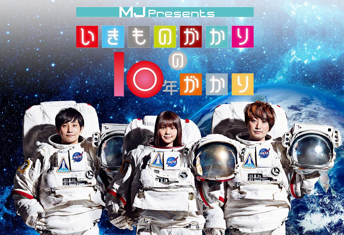 2016.03.20 いきものがかり - いきものがかりの10年がかり(MJ Presents).logo