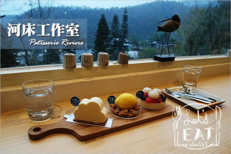 【新店甜點】烏來。河床工作室 Pâtisserie Rivière@遠在烏來山上的療癒系可愛甜點!溫馨下午茶需預約唷!(花園新城)