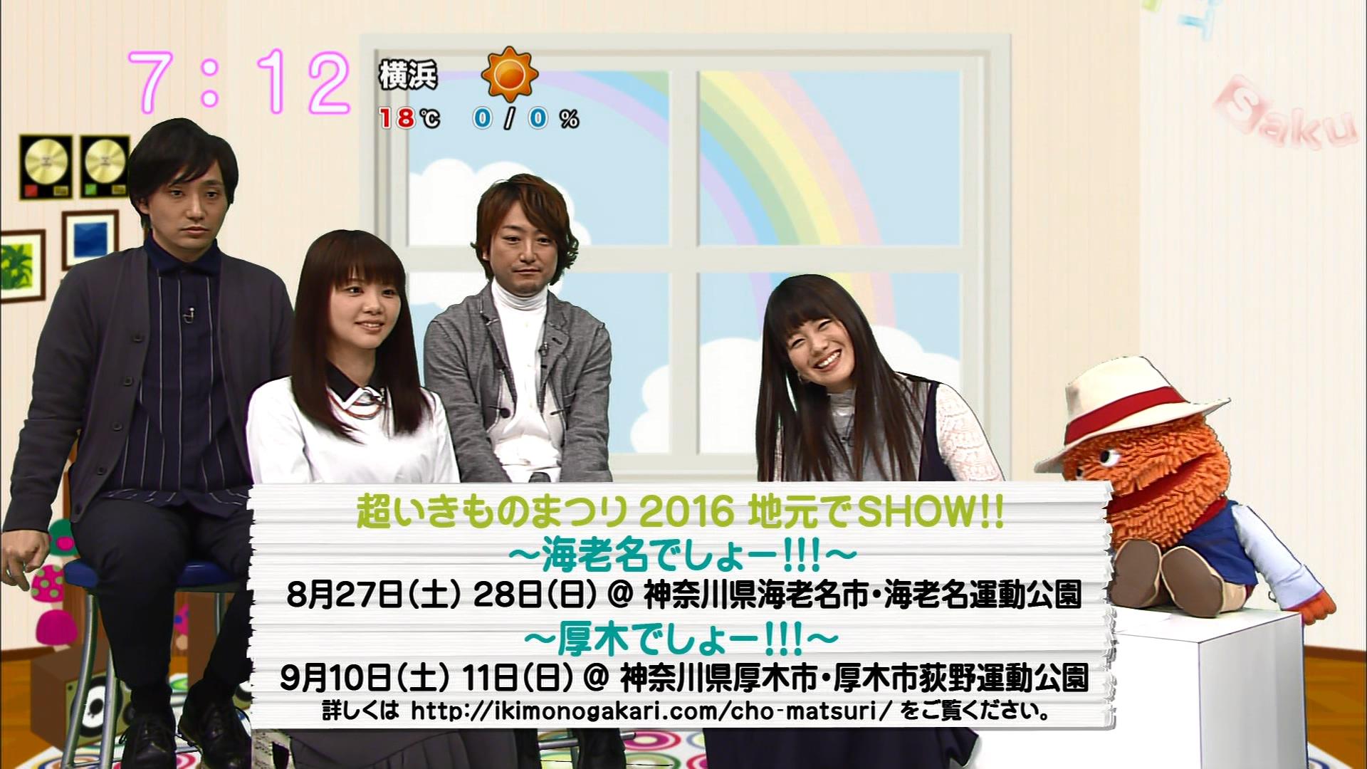 2016.03.17 いきものがかり(saku saku).ts_20160317_081302.353