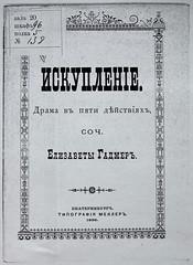 _DSC8421 (Library ABB 2013) Tags: 1896