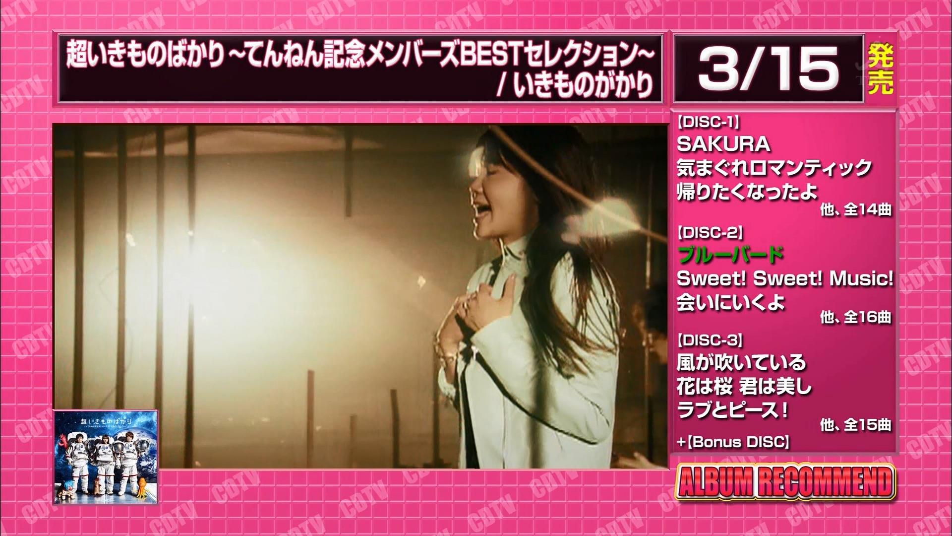 2016.03.19 いきものがかり - 翼(CDTV).ts_20160320_014459.171