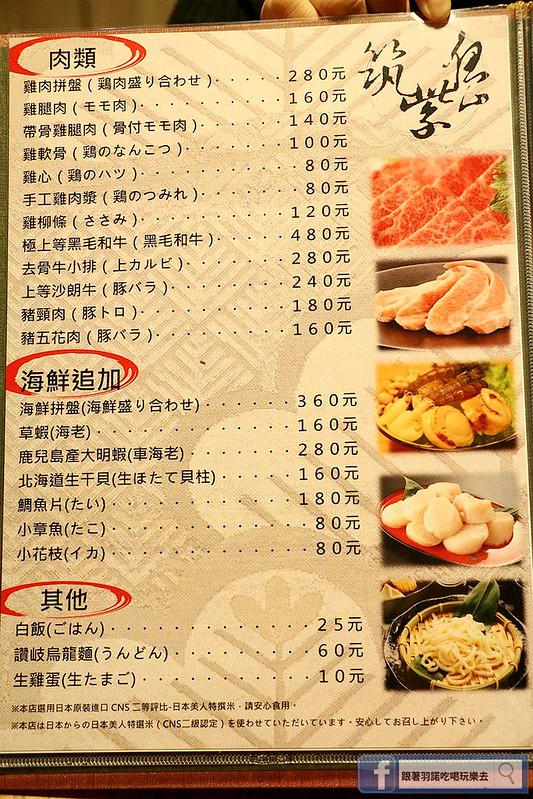 水炊き 筑紫島つくししま025
