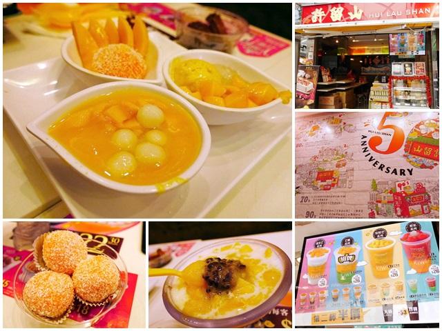 香港美食.許留山.港式甜品.芒果.甜點page