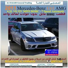 Iridium Silver Metallic 2011 Mercedes-Benz C63 AMG6.2L V8 32V MPFI DOHC - 7 Speed Automaticقطعت  58992 مايلالسياره في امريكا مطلوب دفع قيمة السيارة مقدما  السعر 148 ألف درهم شامل جميع الرسوم و الجمارك يمكنك شحنها لاي مكان بالعالم شراء و استيراد و شحن جميع (mansouralhammadi) Tags: الفجيرة سيارات ابوظبي سوق الكويتي قطري السعوديه امالقيوين سوقواقف الشرقية الغربية سياراتالكويت للبيعكلشي للبيعسيارات fromm1carusatoworld مرسيدسدبي الشارقةعاصمةالثقافةالإسلامية البحرينالتجاري دبيمولبرجخليفهنافورةدبيمول العينمول كلالامارات مرسيدسبنزالسعوديه سياراتالامارات عجمانinstagram سوقابوظبي راسالخمية