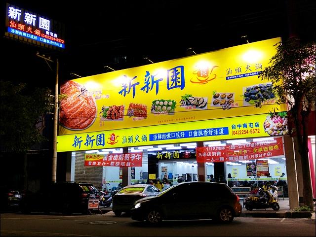 新新園汕頭火鍋台中店