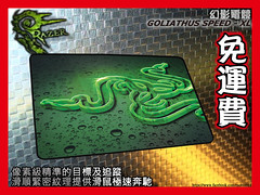 43Xl (a0988639896) Tags: speed razer goliathus   httpmybidrutencomtwuserruobin911  xl