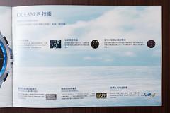 IMG_0128_LR (weiyu826) Tags: casio s3000 ocw oceanus 電波時計 光動能 電波錶