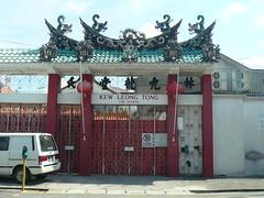 Kew Leong Tong Lim Kongsi()2008 (gang_m) Tags: malaysia penang   pulaupinang  malaysia2008