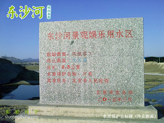 - (Fangshan river system)DONGSHAHE RiverMonument of water quality protection's destination (Mr.Congstucong@sina.com) Tags: winter monument river beijing      fangshan                       dongshaheriver