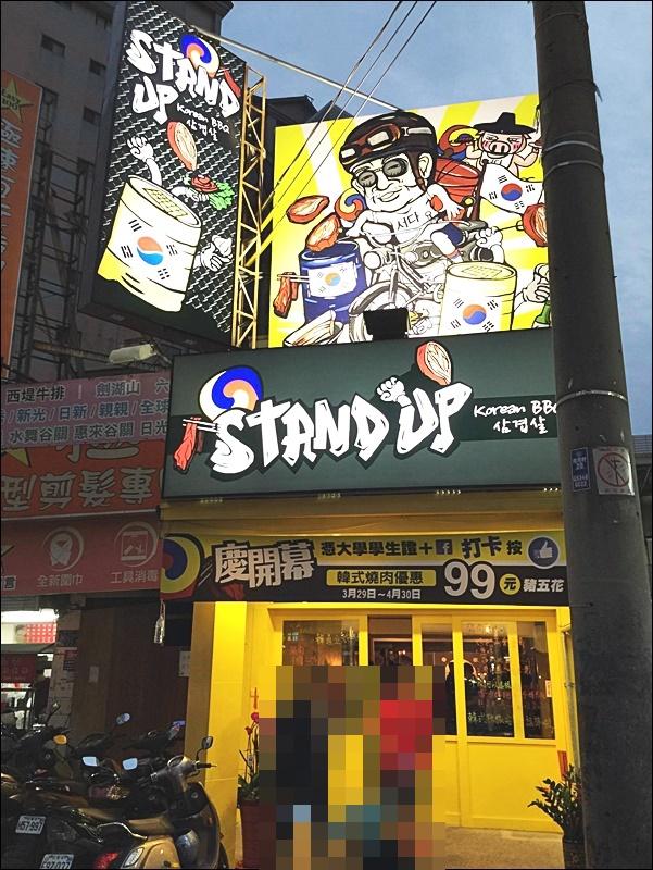 韓道立燒STANDUP