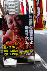 Hungry? (GLVF) Tags: street food sign japan happy japanese tokyo crazy lunchtime noodles akihabara hungry kg rue weight japon nourriture panneau fou japonais electrictown  chiyoda faim tky  nouilles tait taitku goinfre morfale