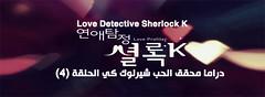 4 Series Love Detective Sherlock K Episode (nicepedia) Tags: video live 4 watch korean online series drama episode4             lovedetectivesherlockk 4  yeonaetamjeongsyeollogk k