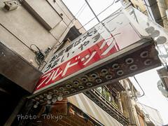 P1070693Lr (photo_tokyo) Tags: japan tokyo jp  shinagawa      ooimachi oosaki