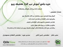 36    QlikviewIran (iranpros) Tags:    qlikview    qlikview   qlikviewiran 36qlikviewiran