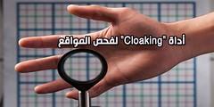 """""""Cloaking""""      !! (nicepedia) Tags: seo  cloaking          cloaking cloaking cloaking  cloaking"""