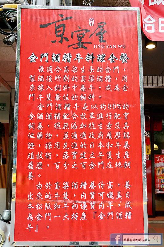 京宴屋Jing Yan Wu003