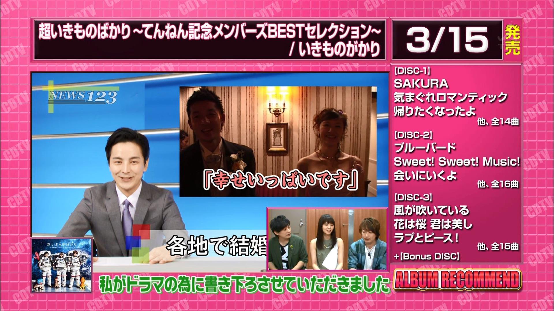 2016.03.19 いきものがかり - 翼(CDTV).ts_20160320_014515.411