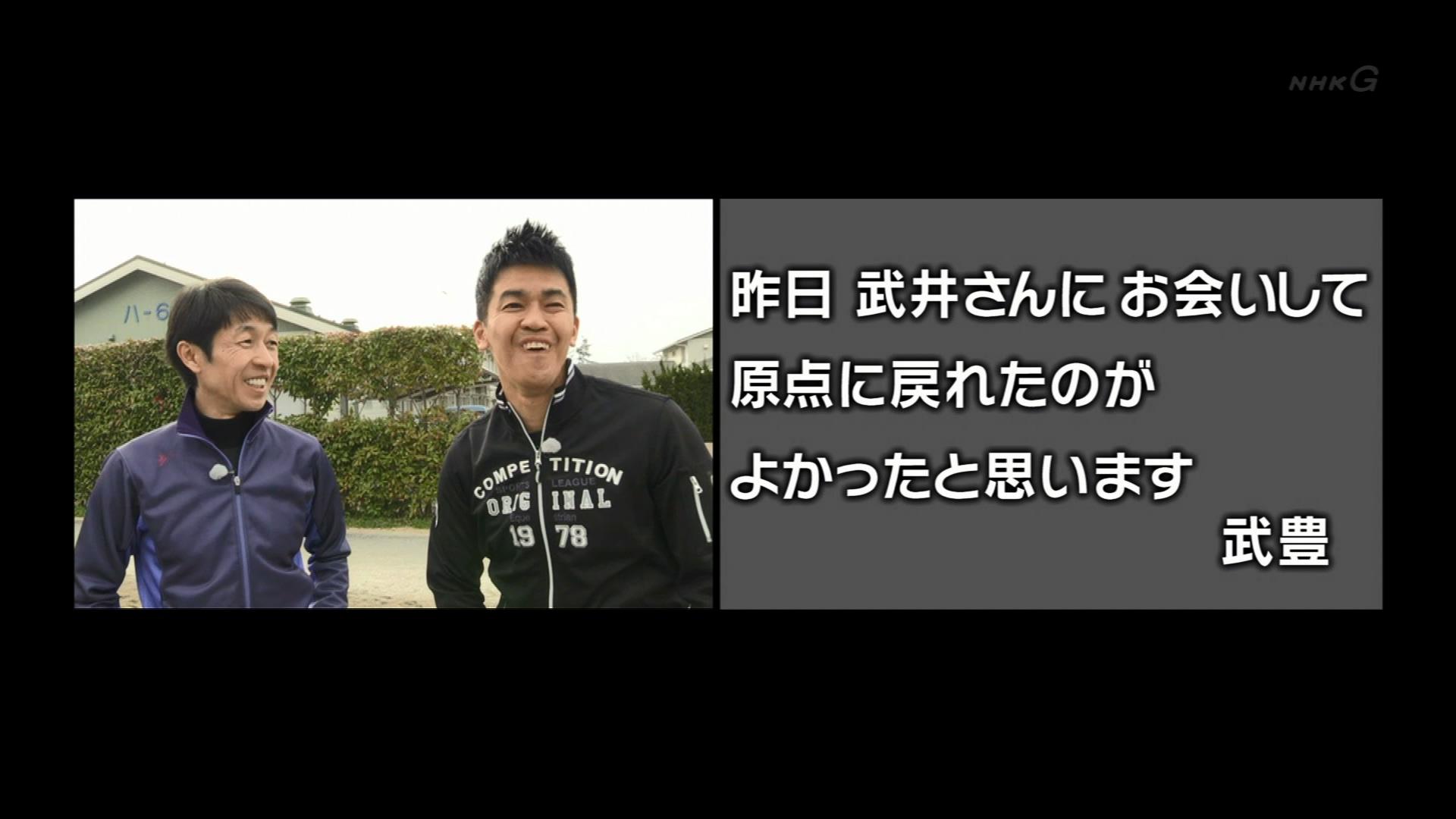 2016.04.06 全場(武井壮の鉄人列伝「騎手 武豊」).ts_20160406_224551.030