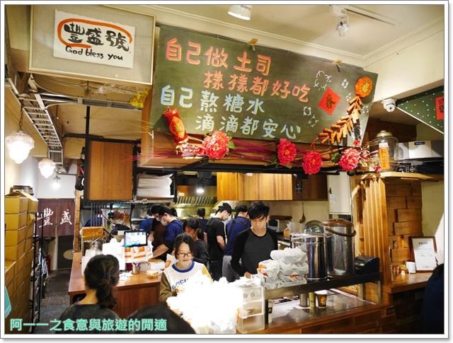 豐盛號.早餐.捷運士林站美食.肉蛋吐司.蔗香紅茶image008