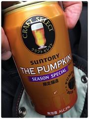 SUNTORY THE PUMPKIN (Danburg Murmur) Tags: cerveza taiwan bier  birra bia bire beerbottle l bira  cervesa sr     serbesa     tiwntoyuninternationalairport toyun