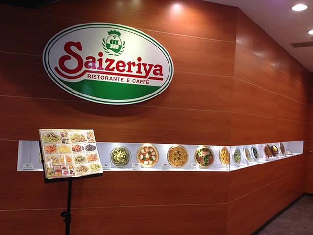 Saizeriya 薩莉亞 永和美食