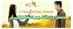 Series A Thousand Days Promise Episode Final (nicepedia) Tags: video live watch korean final online series drama youtube              episodefinal  athousanddayspromise chuniluiyaksok