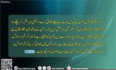 Al-Baqrah Verse No 237 (faizme28) Tags: alquran albaqrah