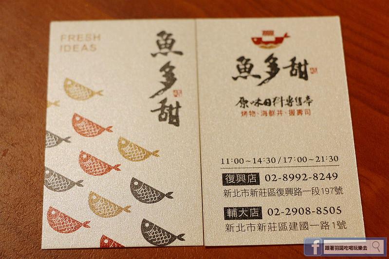 魚多甜握壽司專賣店094