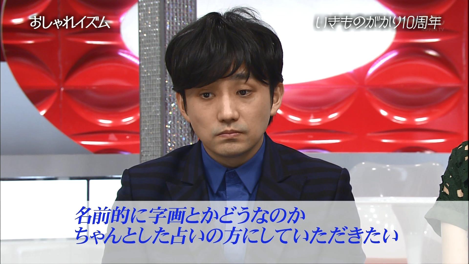 2016.03.13 全場(おしゃれイズム).ts_20160314_000442.949