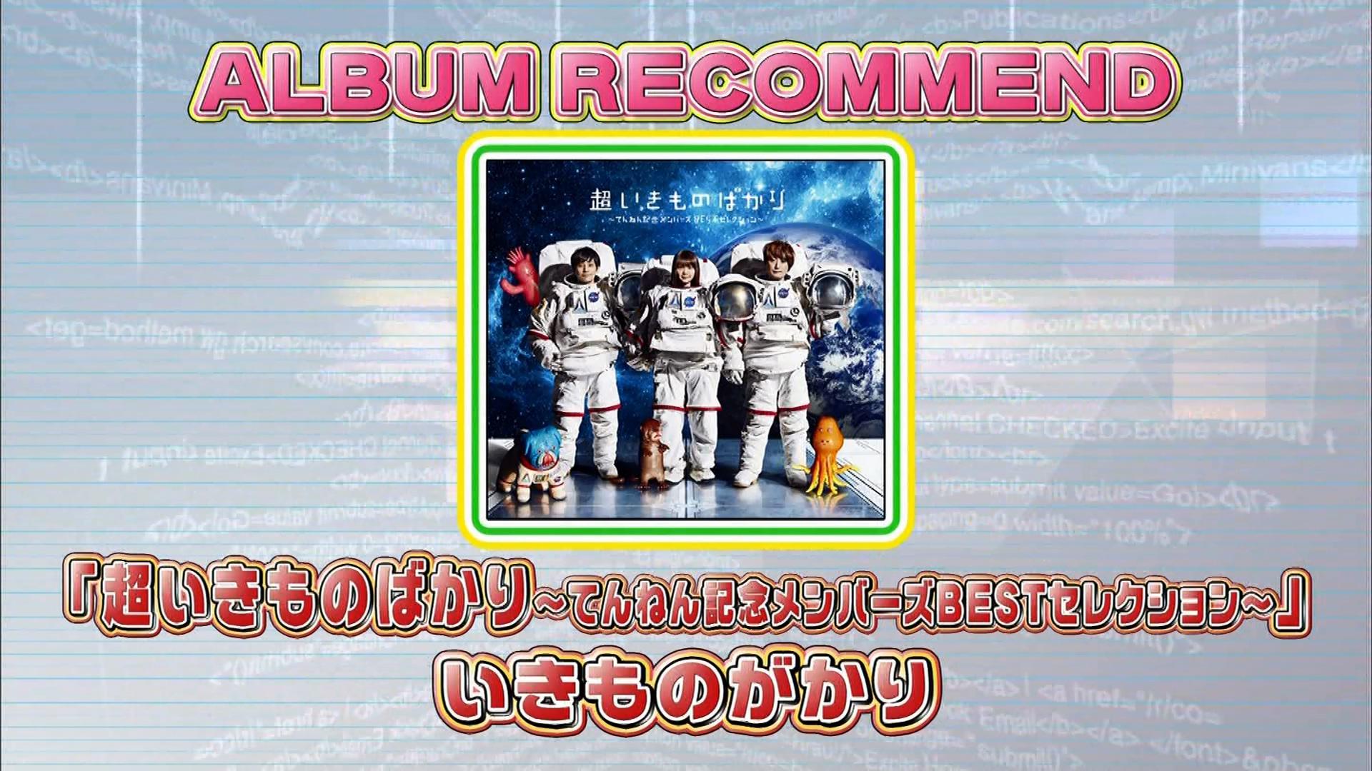 2016.03.19 いきものがかり - 翼(CDTV).ts_20160320_014110.115