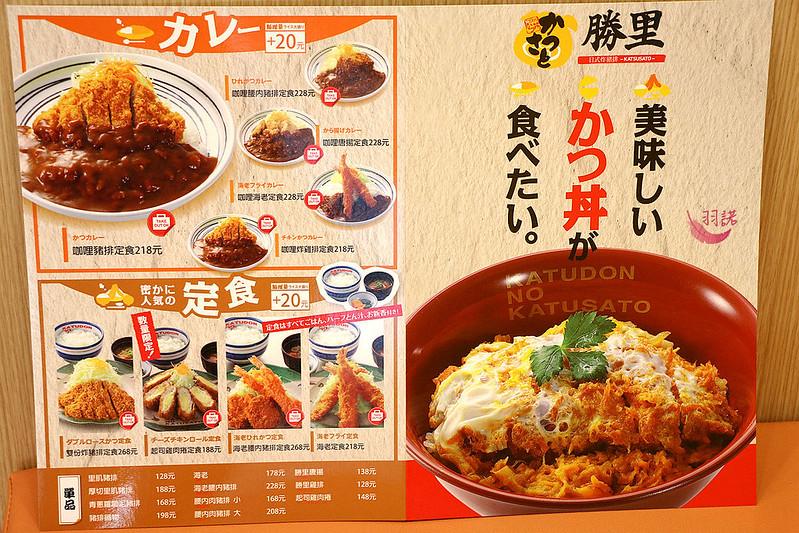 勝里日式豬排專賣店064