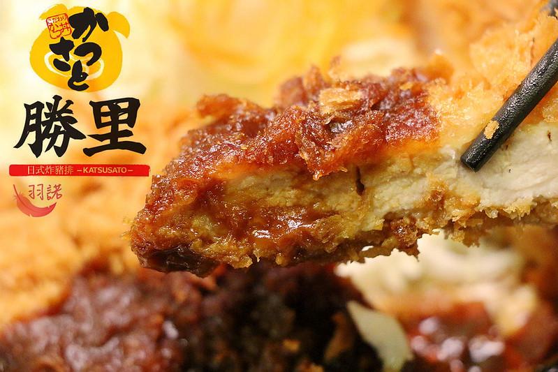 勝里日式豬排專賣店110