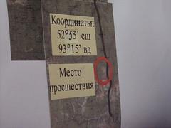 14-МЕСТО ГИБЕЛИ