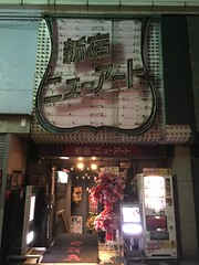 Shinjuku Golden Gai (jericl cat) Tags: signs classic sign japan bar vintage japanese tokyo shinjuku neon district lounge large cocktail animated 2015