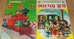 "Seoul Korea vintage Korean children's books circa 1975 with colorful covers - ""Seoul Trains"" (moreska) Tags: history train vintage book graphics education asia illustrations korea oldschool retro steam nostalgia korean smokestack seoul childrens locomotive hobbies 1970s fonts seventies collectibles choochoo rok primarycolors publications hangul toytrain"