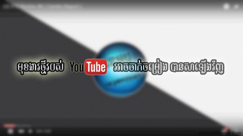 YouTube ដាក់មុខងារថ្មី អោយចាក់ចម្រៀងសារឡើងវិញ (Loop) ឡើងម៉ាអេម!