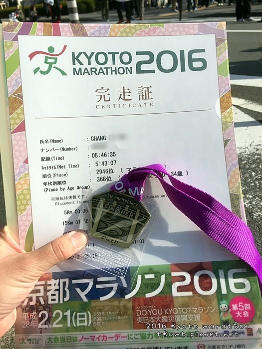 2016京都馬拉松22.JPG